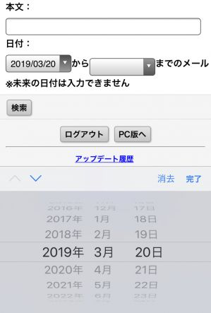 Iphone_datepicker